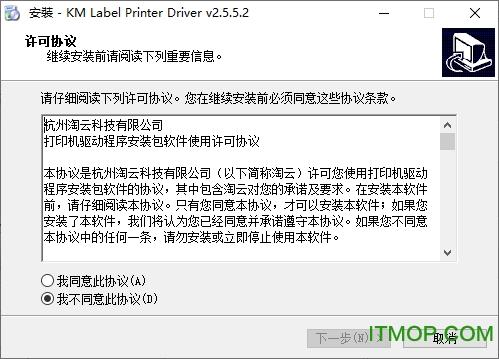 快麦KM300打印机驱动 v2.5.5.2 官方版 0