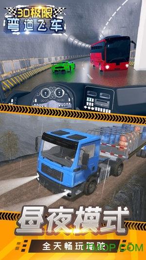 3D极限弯道飞车 v1.1 安卓版 1