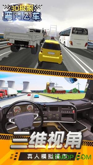 3D极限弯道飞车游戏
