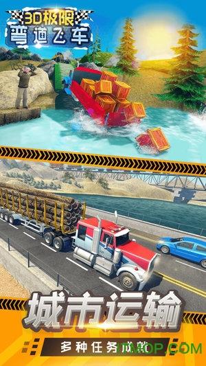 3D极限弯道飞车 v1.1 安卓版 3