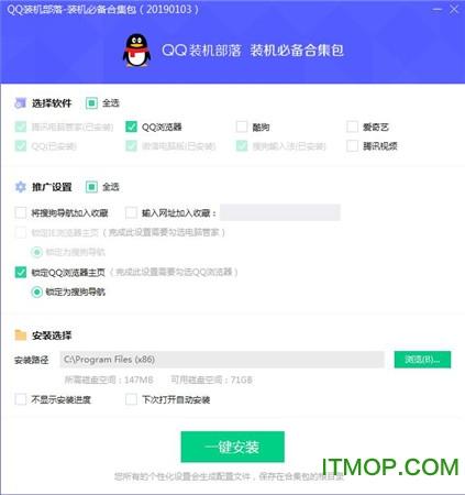 QQ装机必备合集包 官方最新版 0
