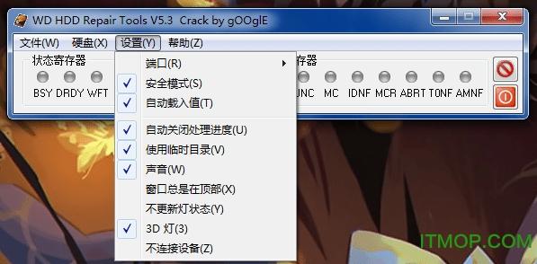WD HDD Repair Tools(西�涤脖P修�蛙�件) v5.3 �o限制版 0