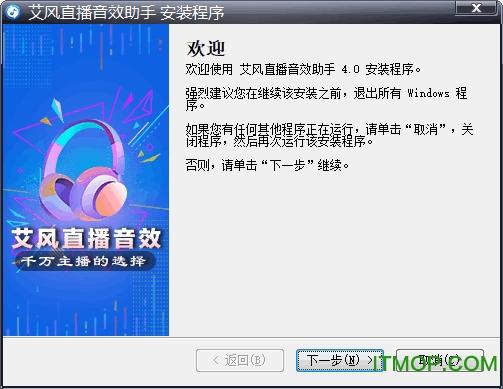 艾风直播音效助手 v4.0 官方版 0