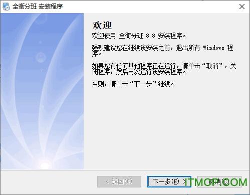 全衡分班 v8.8 官方版 0