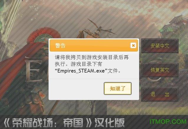 荣耀战场帝国汉化补丁