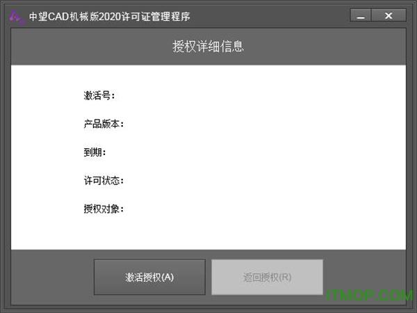 中望cad�C械版2020破解版