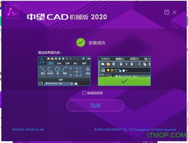 中望cad机械版2020破解版