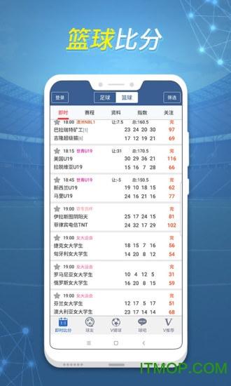 球探捷报比分app