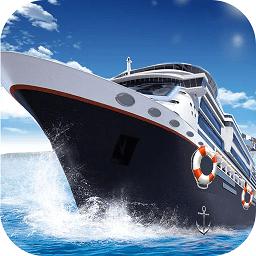 停船大师3D手游v1.0 安卓版