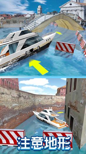 停船大师3D手游 v1.0 安卓版 0