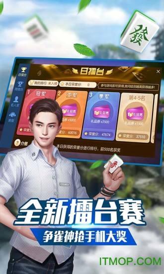 微乐山东麻将游戏 v1.0.1 安卓版 3
