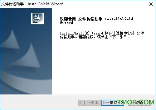 东师理想文件传输助手软件 v16.0.0.328 官方版 0