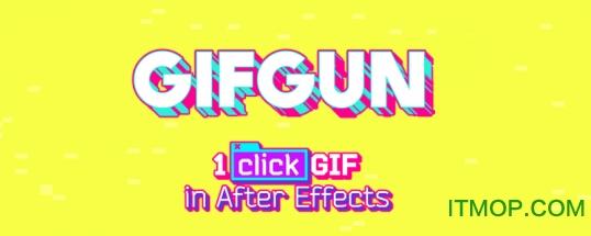 AE插件gifgun v1.7.7 中文破解版 0