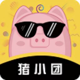 猪小团优惠券