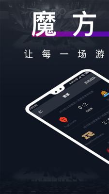 魔方�� v1.0.1 安卓版 3
