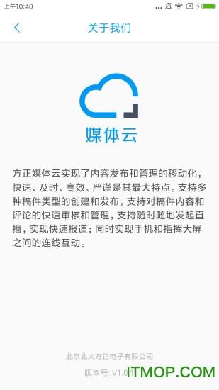 方正媒�w云app下�d