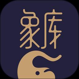 象库v1.1.0 安卓版