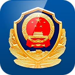 江西公安app苹果手机版