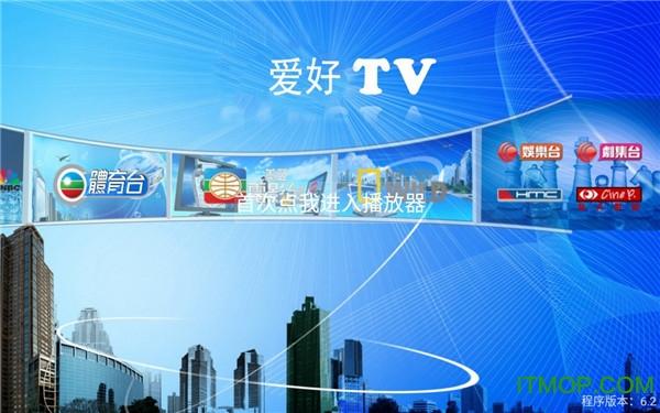 �酆�TV最新升�破解版 v9.9.8 安卓版 0