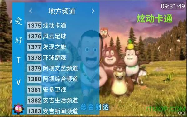 �酆�TV最新升�破解版 v9.9.8 安卓版 1