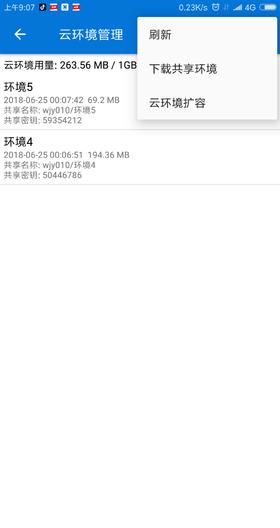 叉叉抹�C神器破解版 v6.3.9 安卓版 1