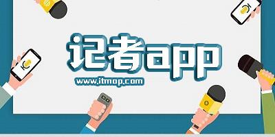 记者app