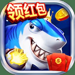 岳宝快捕鱼破解版无限金币v5.0.0 安卓版