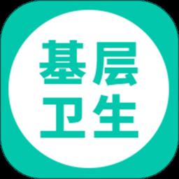基层卫生app苹果版