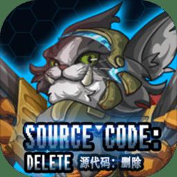 源代码删除游戏