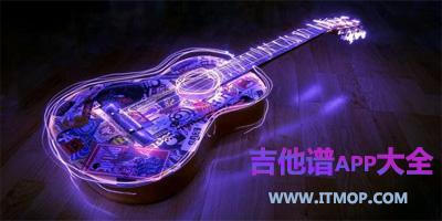 吉他谱app