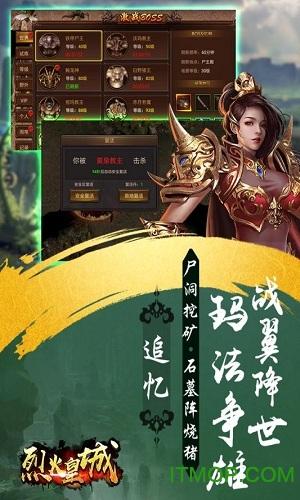 烈火皇城九游版 v1.2.3 安卓版 0