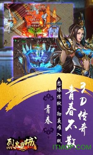 烈火皇城九游版 v1.2.3 安卓版 2