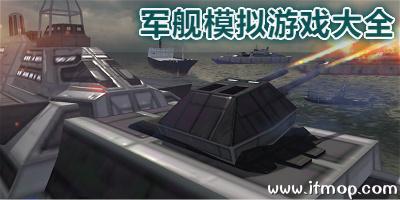 模拟军舰游戏有哪些?军舰模拟游戏大全_模拟真实驾驶军舰的游戏下载