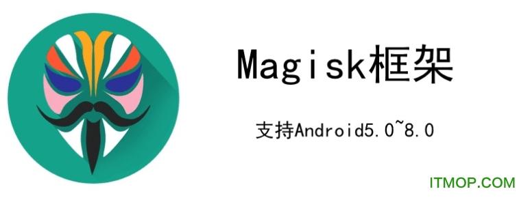 Magisk19.3最新版三件套