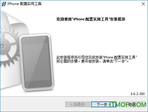 iphone配置��用工具windows v3.6.2.300 最新版 0