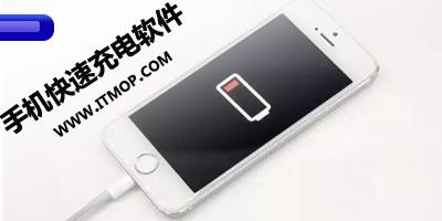 手机快速充电腾博会官网