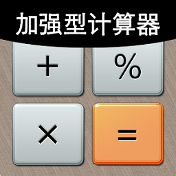 加��型�算器付�M��I版(Calculator Plus)