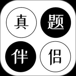 真题伴侣v1.1.83 安卓版