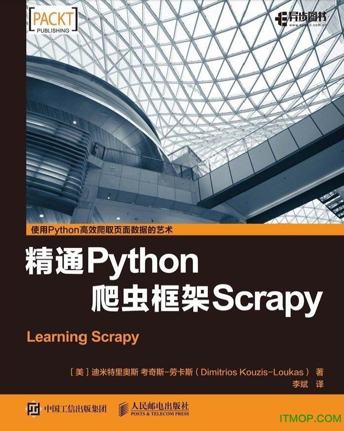 精通python爬�x框架scrapy epub+azw3+mobi  0