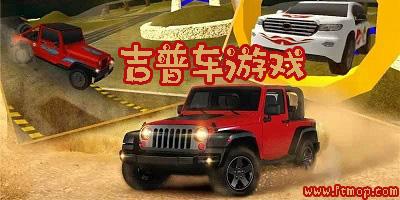 吉普车游戏