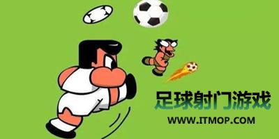 足球射门游戏