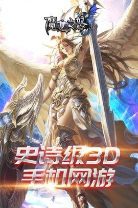 魔龙之怒h5游戏 v1.024 安卓版 0