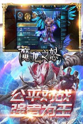 魔龙之怒h5游戏 v1.024 安卓版 3