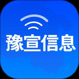 豫宣信息v1.1 安卓版