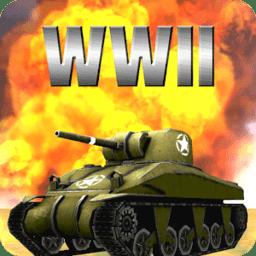 二战坦克对轰v1.5.2 安卓版