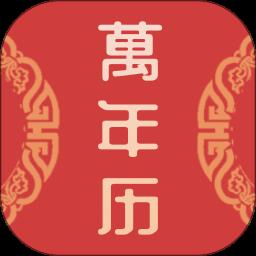 中华传统万年历v1.0.0 安卓版