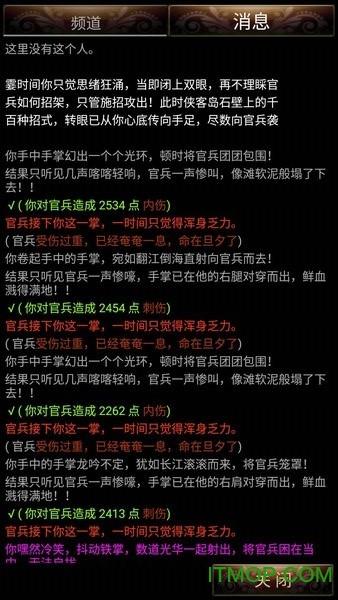 mud游戏侠影诸天 v1.0 安卓版0