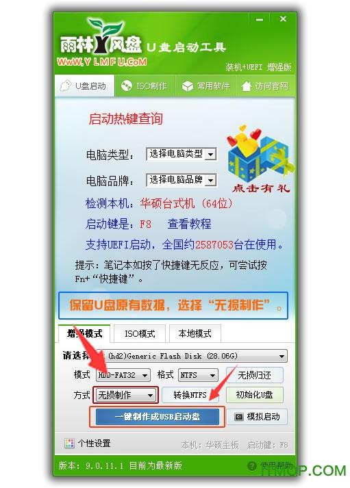 雨林木风U盘工具10.0无损网络版