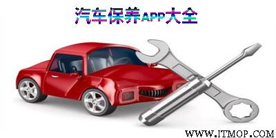 汽车保养app下载_汽车保养软件app推荐_汽车保养软件下载