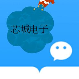 芯城电子app